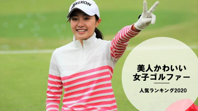 女子 プロ ゴルフ