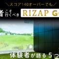 【スコア140でもOK】初心者こそ「ライザップゴルフ」に通うべき理由を体験者に聞いてみた!