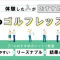 都内で安い!東京で初心者にオススメの人気ゴルフレッスン厳選10選【ゴルフスクール】